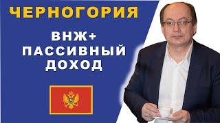 Доходная недвижимость Черногории от 50 000 евро Конкретные расчеты и примеры инвестиций