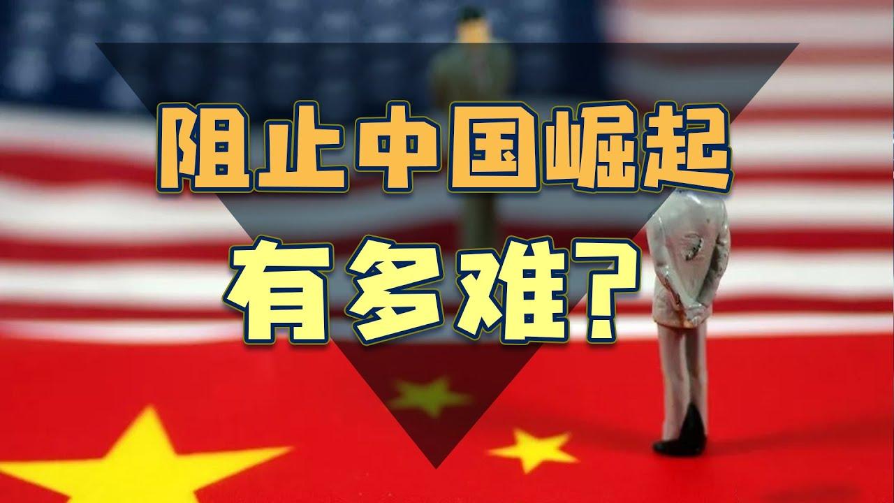 """中国掀起""""去美国化""""热潮,对世界来说,是件好事!"""