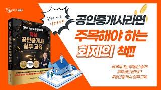 핵심 공인중개사 실무교육 책 소개영상 _ 네오비