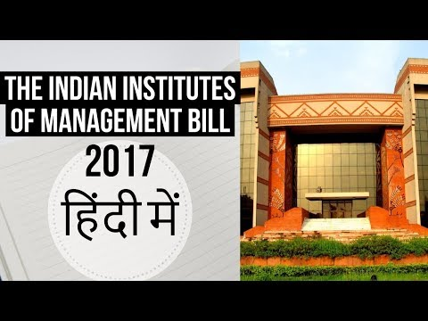 IIM Bill 2017 - The India Institutes of Management Bill 2017 - Analysed in simple language