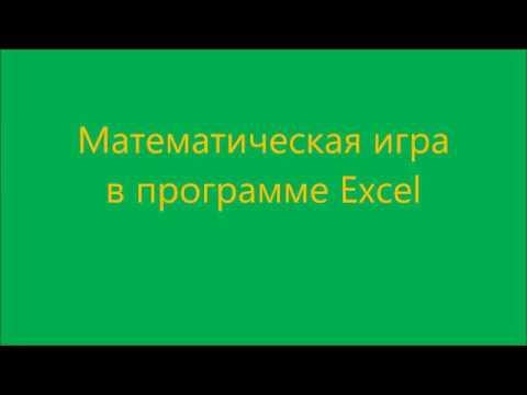 Математическая игра в программе Excel
