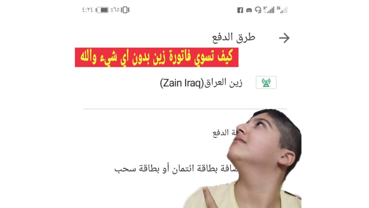 والله تندم اذا متشوف الفيديو(كيف تسوي فاتورة زين بدون اي ...