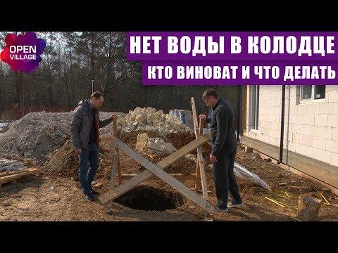 Как и где копать колодец или делать скважину. А если воды не будет, деньги вернут?