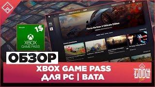 XBOX GAME PASS ДЛЯ PC BETA ( БЕТА )◈ ОБЗОР ◈ НУЖЕН ЛИ И ПРОБЛЕМЫ В РОССИИ