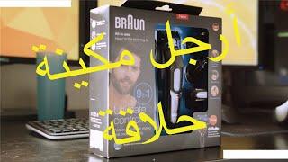 معاينة مكينة حلاقة براون الكل في واحد Unboxing Braun All In One MGK 3080