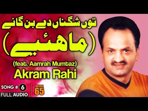 Channa Kandeyaan Tun Mahiye (feat. Aamrah Mumtaz) - Akram Rahi