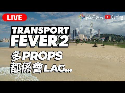 新少直播室 多PROPS都係會LAG Transport Fever 2 #2