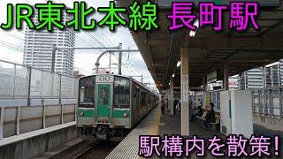 東北本線、長町駅構内を散策! (Japan Walking around  Nagamachi Station)