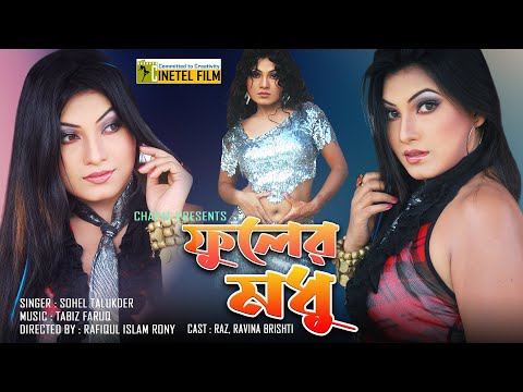 Phooler Modhu । Bangla Song । HD Video
