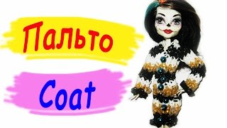 Rainbow Loom Charms. Одежда для куклы. Пальто из резинок / Clothes for dolls. The dress of the gums