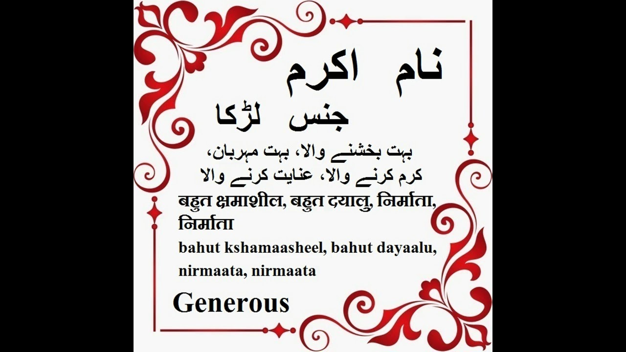 what is meaning of generous