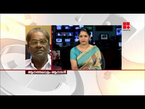 രണ്ടില താമരയ്ക്കൊപ്പമോ | EDITORS HOUR_Reporter Live