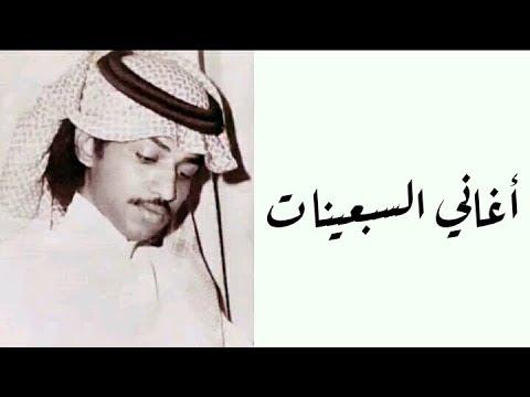 أغاني السبعينات عبادي الجوهر Youtube