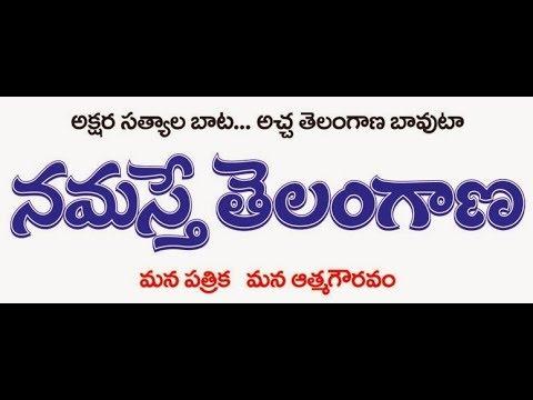 Namasthe Telangana Epaper Today || Namasthe Telangana News Paper Daily ||  SharanKumar