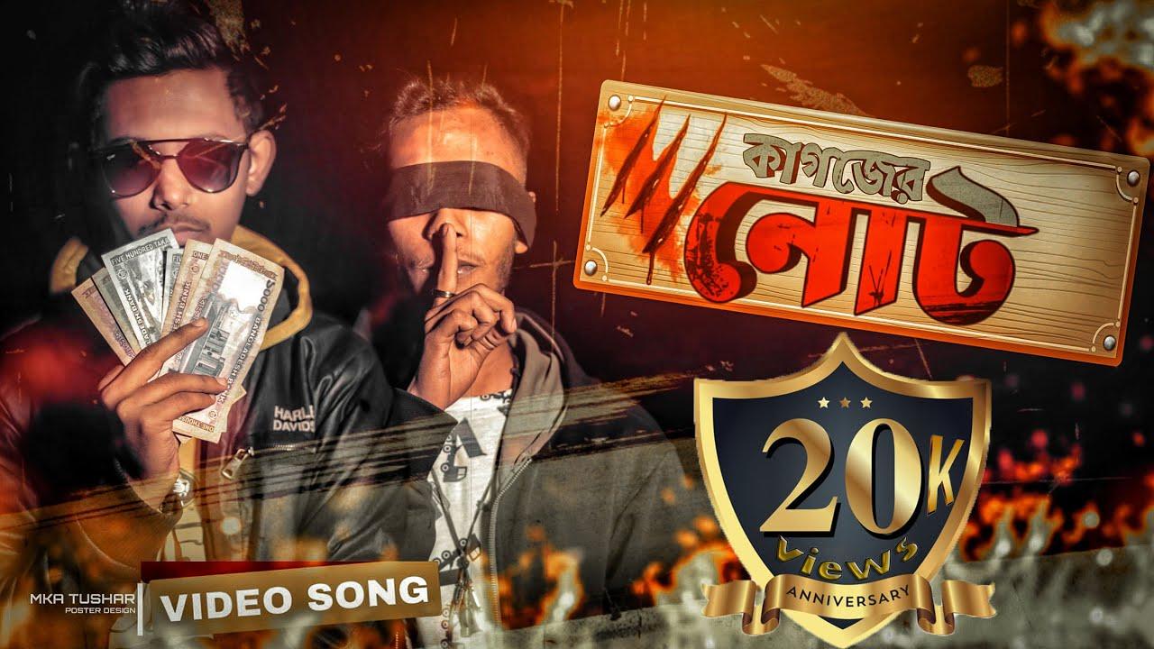 Download কাগজের নোট   GxP   Bangla Rap Song 2019   Cover Music Video   Yeasin Adnan   Shomossha Nai