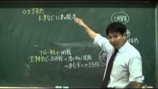 167 アロー戦争と北京条約(教科書296)世界史20話プロジェクト第17話