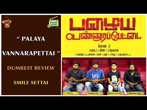 Pazhaya Vannarapettai Movie Review | Smile Settai Dumbest Review |Prajin, Richard
