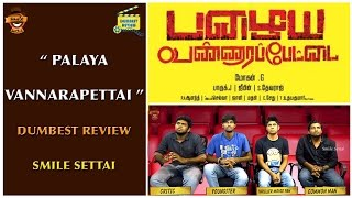 Pazhaya Vannarapettai Movie Review | Smile Settai Dumbest Review | Prajin, Richard