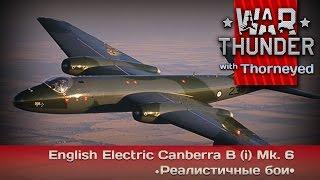 War Thunder | Canberra B (i) Mk. 6 — и нафиг нужны те истребители?