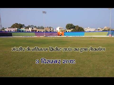 New Mandsaur Sanjay Gandhi Cricket Ground Opening Ceremony  ( Nutan Cricket Stadium)