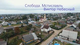 #Мстиславль. Слобода.