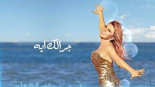 Samira Said ... Garalak Eeh - With Lyrics | سميرة سعيد - جرالك إيه - بالكلمات