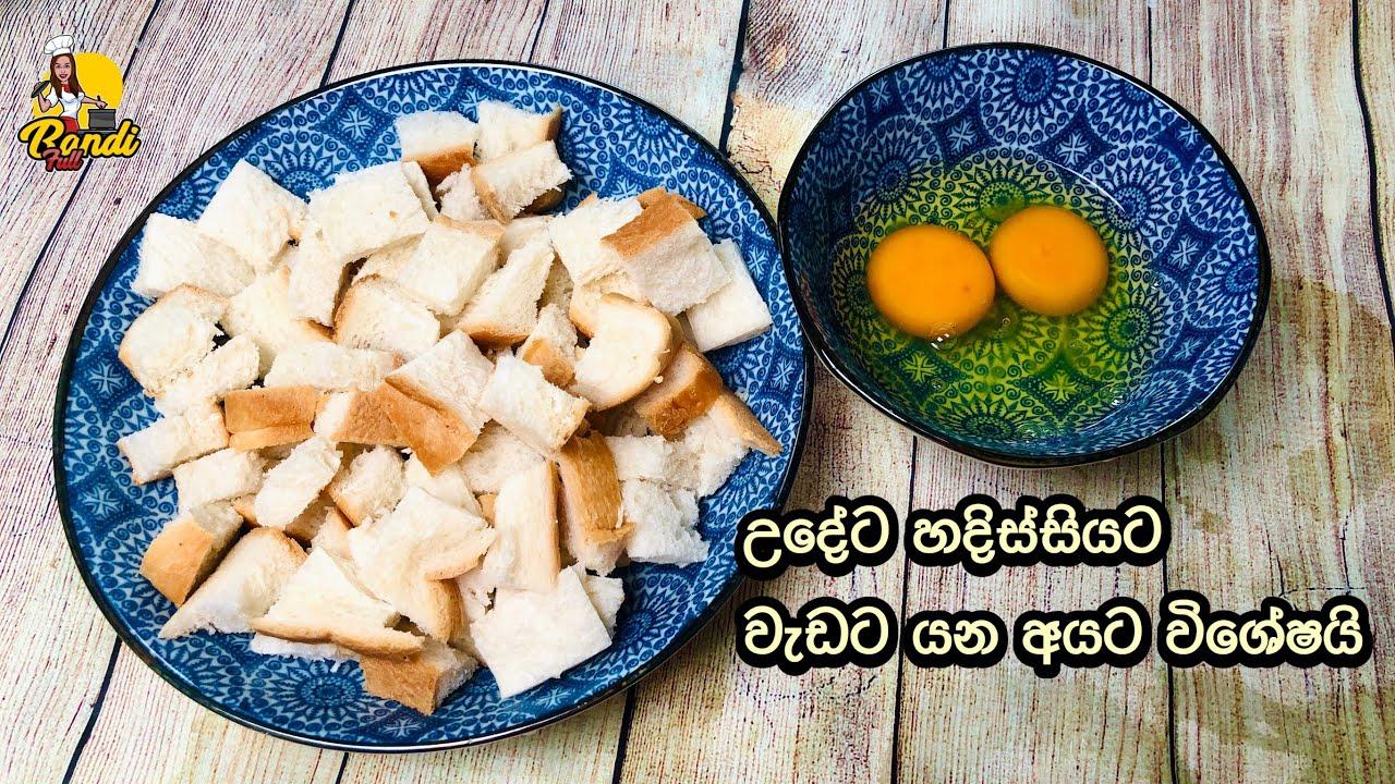 ප්රධාන අමුද්රව්ය 2යි විනාඩි 5යි රසම රස ස්නැක් 1යි   One Pan Bread Toast Recipe  Breakfast Ideas