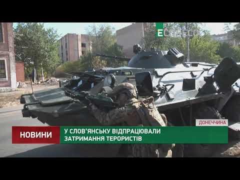 Espreso.TV: У Слов'янську відпрацювали затримання терористів