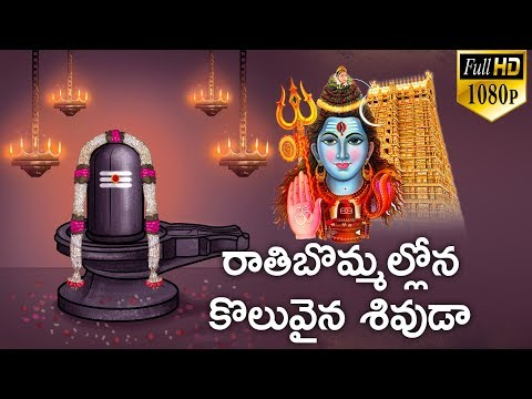 rathi-bommalona-koluvaina-shivuda-original-song---lord-shiva-top-devotional-songs-telugu