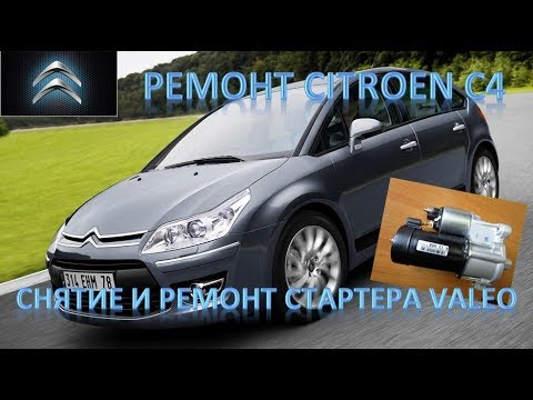 Ремонт Citroen C4 1,6 HDI. Снятие и ремонт стартера Valeo.