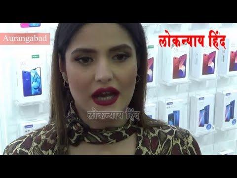 औरंगाबाद में बॉलीवुड अभिनेत्री ज़रीन खान - Aurangabad News