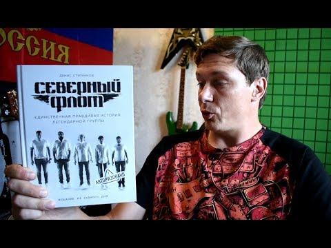 """История ЛЕГЕНДАРНОЙ?? группы """"СЕВЕРНЫЙ ФЛОТ"""" от Сапрыкина"""