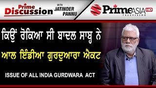 Prime Discussion With Jatinder Pannu 776 Issue of All India Gurdwara Act