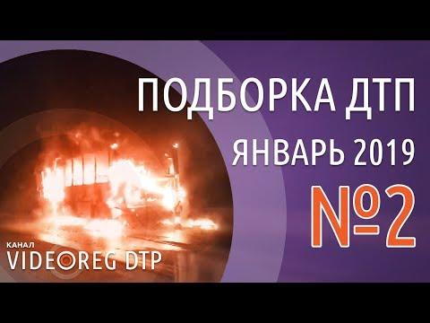 Подборка ДТП Выпуск