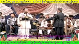 T  M  Soundararajan live show in 80s Vol 19 ( TMS songs are in all Tamil Peoples Blood)