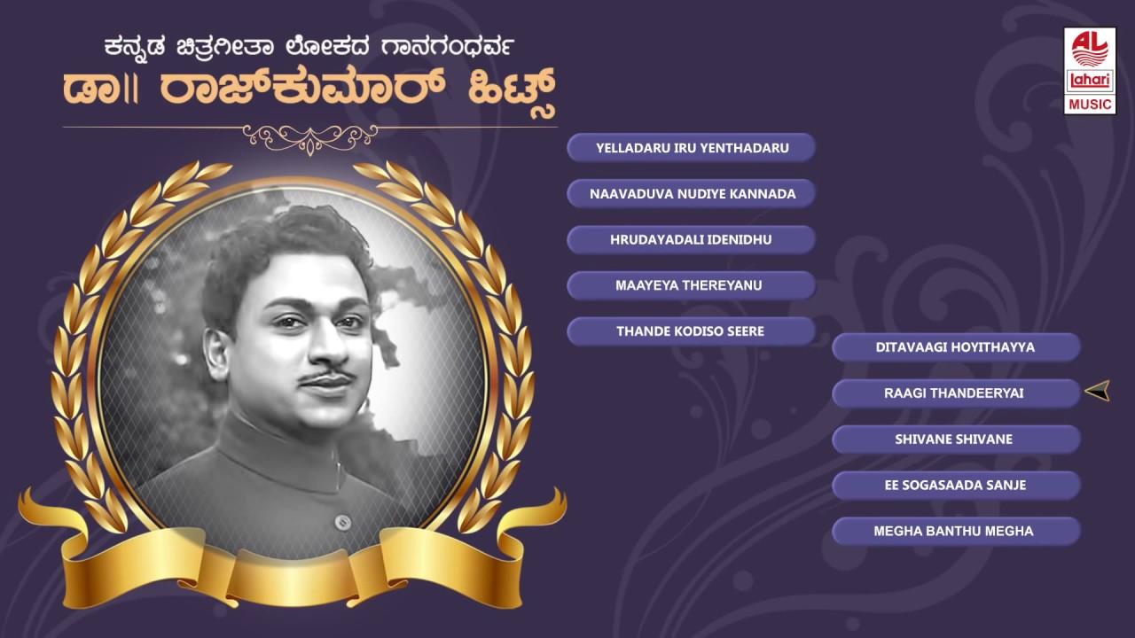 Rajkumar Songs Mp3 Free Download