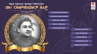 Dr Rajkumar Hits I Gaana Gandharva I Jukebox  | Kannada Hit Songs