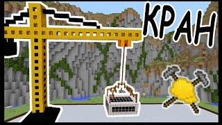 КРАН и АВТОЗАПРАВКА в майнкрафт !!! - БИТВА СТРОИТЕЛЕЙ #10 - Minecraft(Канал Евгехи: https://www.youtube.com/user/SuperEvgexa Я в VK: http://vk.com/unfiny В соревновании БИТВА СТРОИТЕЛЕЙ участники попробова..., 2015-08-31T04:00:01.000Z)