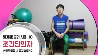 초간단 의자 하체 맨몸운동♡
