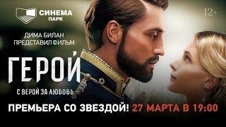 ГЕРОЙ фильм с Димой Биланом | ДИМА БИЛАН, ОЛЬГА ПОГОДИНА-КУЗЬМИНА