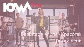 "Backstage клипа IOWA - ""Красота"""
