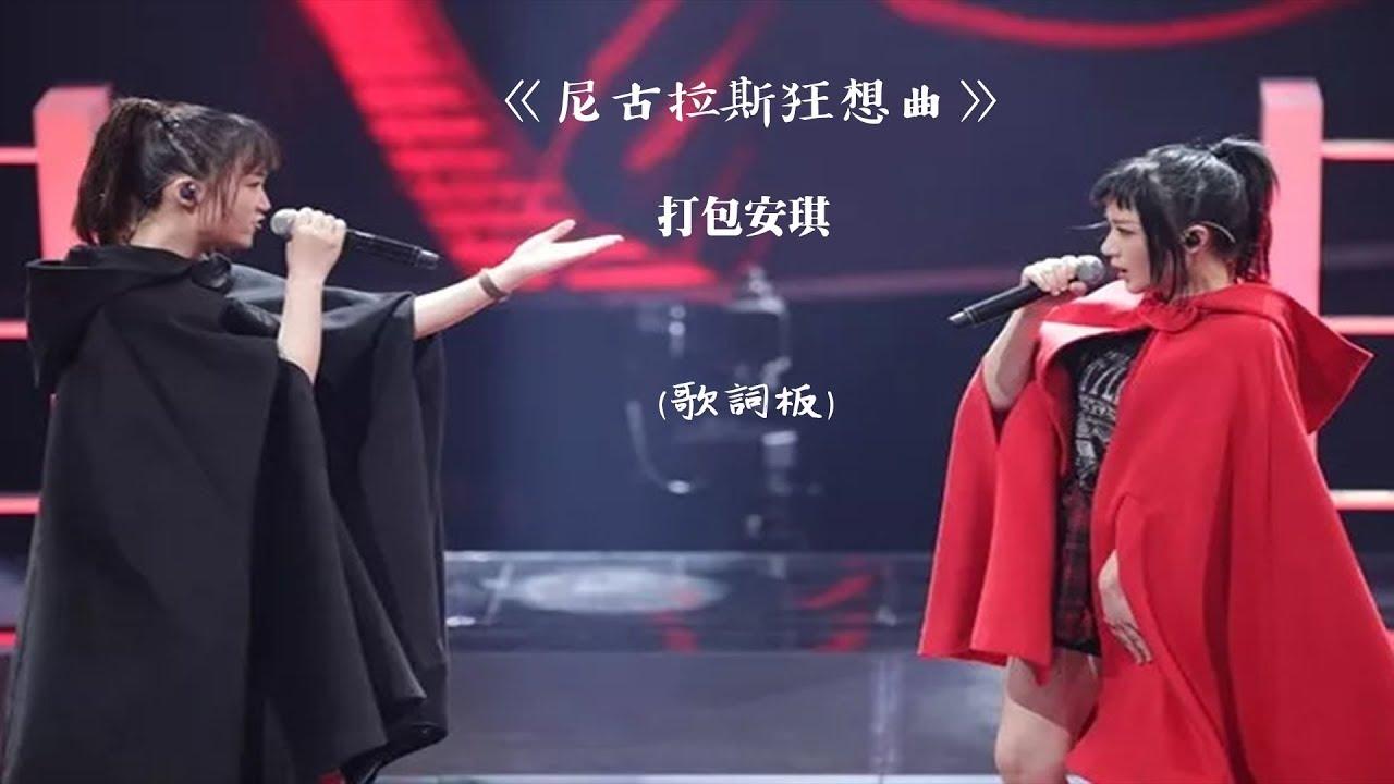 中國好聲音《尼古拉斯狂想曲》歌詞版 打包安琪 二次元萌音VS死亡黑嗓唱法 - YouTube