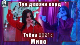 Мино  Туя девона кард  Туёна 2021с MINO Tuy devona card Tuyona 2021s