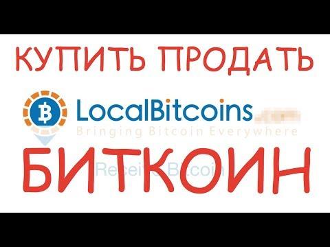 Купить биткоин на LocalBitcoins, как продать Bitcoin, обмен и обменник Btc за рубли