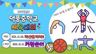 2021 덕풍중 체육대회(2, 3학년) 커밍쑨!!