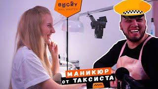 МАНИКЮР от ТАКСИСТА ПАРЕНЬ ДЕЛАЕТ МАНИКЮР ТатьянаБугрий