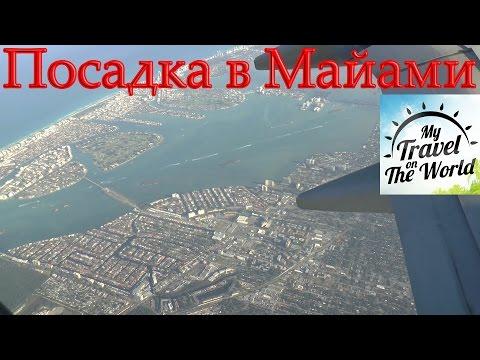 Посадка в Майами, вид из иллюминатора