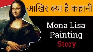 Story Of Mona Lisa Painting In Hindi  Leonardo Da Vinci Story