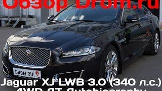Jaguar XJ 2016 3.0 (340 л.с.) 4WD AT Autobiography LWB - видеообзор