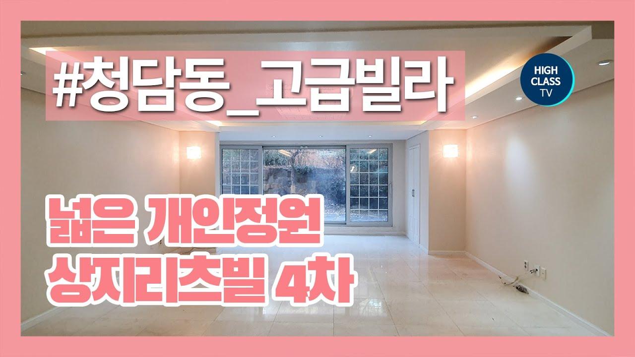 넓은 개인정원의 로망실현! 청담동 상지리츠빌4차 cheongdam dong apartment